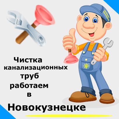 Чистка канализационных труб в Новокузнецке