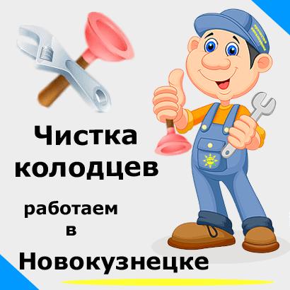 Чистка колодцев в Новокузнецке