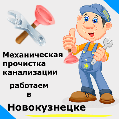 Механическая прочистка в Новокузнецке