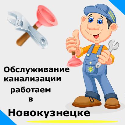 Обслуживание канализации в Новокузнецке
