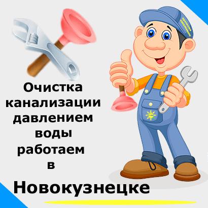 Очистка давлением воды в Новокузнецке