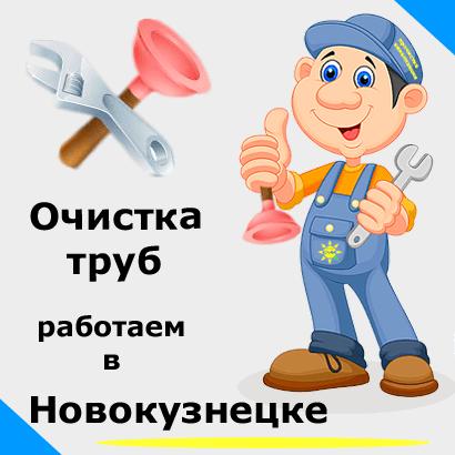 Очистка труб в Новокузнецке