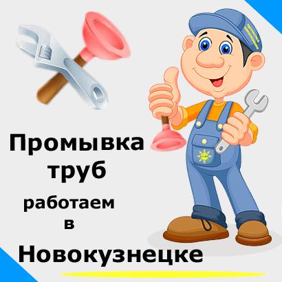 Промывка труб в Новокузнецке
