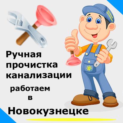 Ручная прочистка в Новокузнецке
