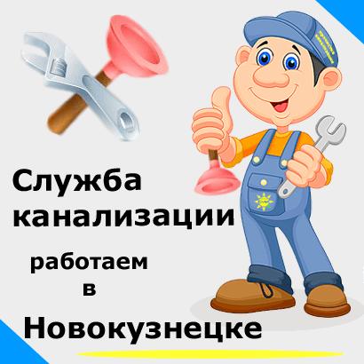 Служба канализации в Новокузнецке