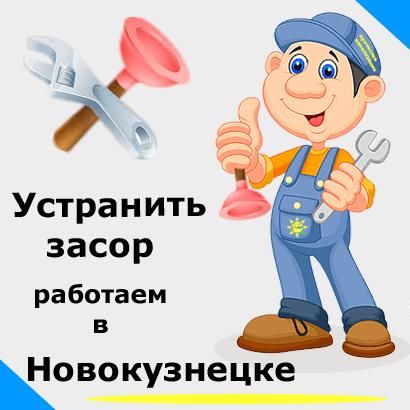 Устранить засор в Новокузнецке