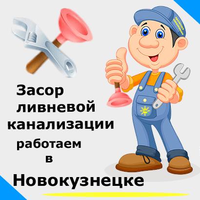 Засор ливневой канализации в Новокузнецке