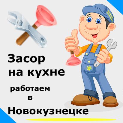Засор на кухне в Новокузнецке