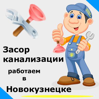Засор унитаза в Новокузнецке